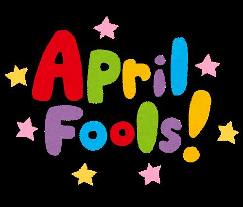4月1日エイプリルフールの写真