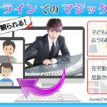 オンラインマジック教室
